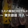 コスパ最強CXOグルメ〜東京銀座 汁八〜