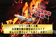 火災発生時の責任はどこへ!?ほんとに恐ろしい「たばこ」火災!