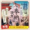 京都平安神宮奉納ヨガ開催  9/28 参加無料