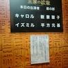 続『王家の紋章』ミュージカル in 帝国劇場