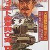 【参考文献】欧州戦史シリーズvol.15「ソヴィエト赤軍興亡史 II」