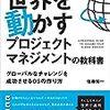 【読書】世界を動かすプロジェクトマネジメントの教科書を読んだ