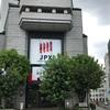 夏休みは株の勉強はいかが?東京証券取引所(東証アローズ)へ見学に行ってきた