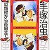 鈴愛が秋風から出された仕事「カケアミ」とは何か?とやり方を紹介していました - 朝ドラ『半分、青い。』37話の感想