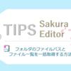 【サクラエディタ】フォルダのファイルパスとファイル一覧を一括取得する方法