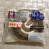 ローソンのブランパン新発売「大豆粉とブランのしっとりロール」【糖質オフレビュー】