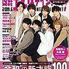 Hey! Say! JUMP雑誌感想2019