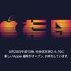 Apple福岡が9月28日午前10時オープン、年内オープン予定の新しい直営店ティザーロゴも公開【更新】