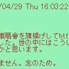 【トンデモ】清水馨八郎『よみがえれ日本』