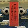 妖怪ウォッチワールドご当地妖怪入手キャンペーン梅田駅の場所は?