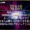 横峰勝のZERO to ONEプロジェクトとは?時給3万円を完全保障!