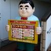 【食べログ3.5以上】越谷市東越谷二丁目でデリバリー可能な飲食店1選