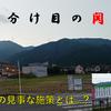 日本の大動脈を担ってきた東海道本線(13) 【鉄道唱歌再編】【岐阜ー彦根】