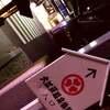 ★大江戸温泉物語さんをJACKする! とソムリエ川柳 4/12★