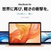 新型MacBook Air発表! Retina Display搭載の最高のMacが誕生