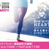 「東京マラソン2018」チャリティランナー枠、締切寸前!の驚愕【追記】7/8 11:30 申込受付終了…。