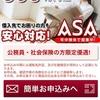 ASAは東京都品川区港南2-16-1の闇金です。