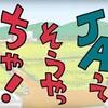 情報収集にグーグルアラートは便利★あっぱれ宮崎県の農協グループ アニメ「JAってそうやっちゃ!」をユーチューブで発信の情報をゲット、宮崎牛のプレゼントも