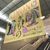 特別展「きもの KIMONO」@東京国立博物館