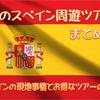 【スペインの旅まとめ】スペインの現地事情とお得なツアーの現実