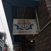 町のサンドイッチ屋さん!川崎の「横浜サンド」に行ってきました!!