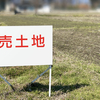 【ド素人の賃貸経営】賃貸併用住宅の建て方を解説① 土地探し編