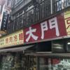 東京都台東区 大門 上野コリアンタウン内での最強清潔店