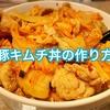 スタミナをつけて夏バテを防ごう!簡単な豚キムチ丼の作り方