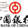 中国東莞市の中国銀行に行きました。
