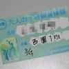 恩賜上野動物園 「大人のための一日飼育体験」