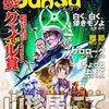別冊群雛(GunSu)2016年02月発売号の全作品感想