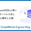 Amazon LinuxのEOLに伴いバッチをサーバレス化しFargateに移行した話