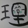 今日の漢字638は「理」。バレンタインデーは義理チョコばかり