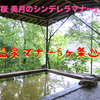 himalayaチャンネル「マナー講師が教える!温泉マナー5ヶ条」