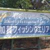 加賀FAでなら山を捨てた人達と勝負三昧^^