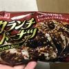 ◆山崎製パン クランチドーナツ 食べてみました