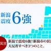 新潟で震度6強!地震が起こったときの新潟市の状況と反省すべき3つのこと。