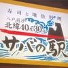 サバ・地魚料理 サバの駅(本八戸)