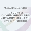マイクロアドのデータ基盤と機械学習活用事例に関する勉強会を開催します!