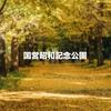 彩の秋を求めて…立川市と昭島市にまたがる国営昭和記念公園に行ってみた!