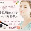【エトヴォス】セミマット陶器肌ファンデーションの口コミ・使用動画あり