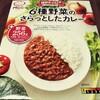 【エム・シーシー】6種野菜のさらっとしたカレー