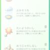 ポケモンGO日記(2017/03/17)