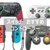 【スイッチ】おすすめコントローラー7つの商品を紹介!!