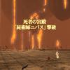 【FF14】死者の宮殿100Fへ潜入!誰だっけこの人・・・