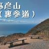 裏参道コースからの弥彦山