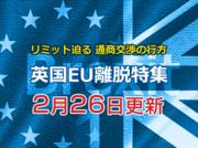 「貿易協議の方針をEUが正式決定 交渉は3月2日から?」リミット迫る 通商交渉の行方 英国EU離脱特集