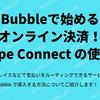 Bubble で始めるオンライン決済!Stripe Connect の使い方
