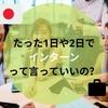 日本のインターンはなぜ説明会と呼ばないの?海外で働きたい人は少し注意が必要!