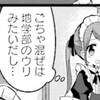 アニメ「恋する小惑星」6話感想